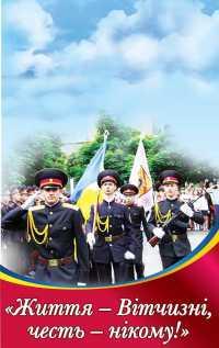 Учнівське самоврядування  ліцею – інтернату №23 «Кадетський корпус»