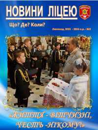 """""""Новини ліцею"""" №3 2015 - 2016 н.р."""