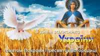 Вітаємо з Днем захисника України, Днем українського козацтва, Покровою Пресвятої Богородиці!