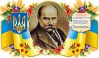 205-та річниця з дня народження Тараса Григоровича Шевченка.