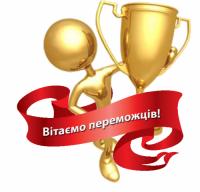 Вітаємо переможців  ІІ етапу ХХ Міжнародного конкурсу ім. Петра Яцика