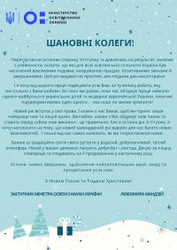 Привітання з Новим Роком та Різдвом Христовим Міністерства освіти і науки України!