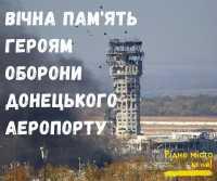 День пам'яті українських захисників Донецького аеропорту – «Кіборгів»