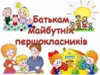 «Про прийом дітей до 1-х класів закладів загальної середньої освіти міста Києва у 2020 році»