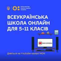 ІІІ-й тиждень навчання у Всеукраїнській школі онлайн.