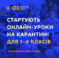 Всеукраїнська школа. Уроки для всіх класів