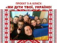 """""""Ми діти твої, Україно!"""""""