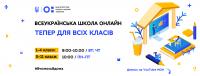 V-й тиждень навчання у Всеукраїнській школі онлайн.