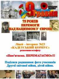 Щиро вітаємо  із 75-ою річницею  Перемоги   над нацизмом у Другій світовій війні  та Днем пам'яті і примирення! «Пам'ятаємо. ПЕРЕМАГАЄМО»