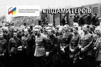 «Слідами героїв - доля польських та українських солдатів до 100-річчя битви під Варшавою»