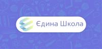 Впровадження нової автоматизованої системи «Єдина Школа».