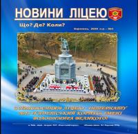 Новини ліцею №1  2020 – 2021н.р.