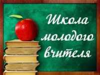 Школа професійної майстерності молодих педагогів