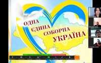 Онлайн - День соборності України. ЩОДЕННИК ДИСТАНЦІЙНОГО НАВЧАННЯ. ДЕНЬ Х.