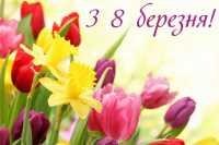 Зі святом весни, чарівності, краси і жіночності!