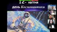 До Міжнародного дня авіації і космонавтики.