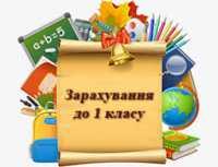 Наказ про зарахування до1 - х класів на 2021 - 2022н.р.
