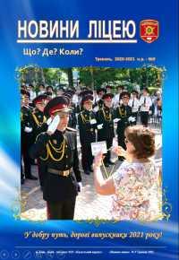 «Новини ліцею» №9 2020 –2021 н.р.