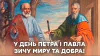 ВІТАЄМО З ДНЕМ ПЕТРА І ПАВЛА!