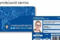 Замовлення учнівського е - квитка